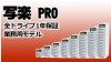 写楽PRO USB接続タイプ