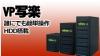 VP写楽 USB/LAN接続タイプ
