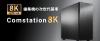 Comstation 8K