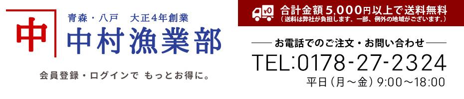 創業100年 中村漁業部 トップページ 青森県産の鮭とば、さきいか、ひめたら、いか丸干し