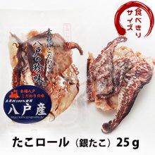 [食べきりサイズ]たこロール(銀だこ) 25g入※食切り商品5つ購入で1つおまけ