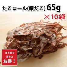 たこロール(銀だこ) 65g入×10袋