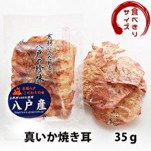 [食べきりサイズ]真いか焼き耳 35g入※食切り商品5つ購入で1つおまけ