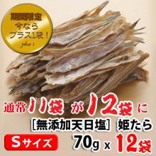 [無添加天日塩]姫たら−Sサイズ 70g入りX12袋