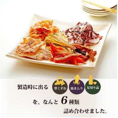 6種の食べきり珍味バラエティーセット-B品 -