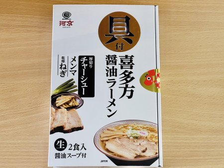 具付き喜多方醤油ラーメン 2食入
