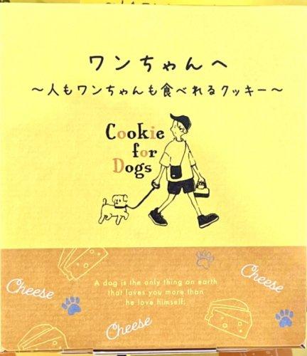 ワンちゃん専用クッキー ミルク味