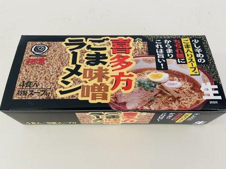 河京喜多方ごま味噌ラーメン 4食入