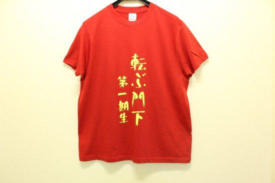 オリジンルTシャツ