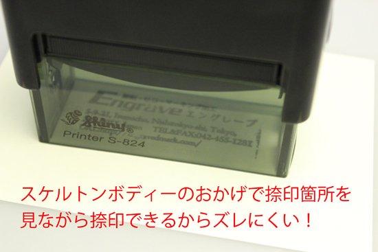 長型スタンプ・ゴム印 22×58mm3