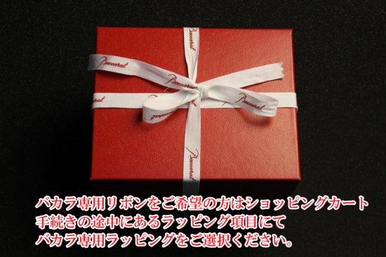 バカラ名入れ彫刻 ベルーガ タンブラー・ペア Lサイズ104-3876