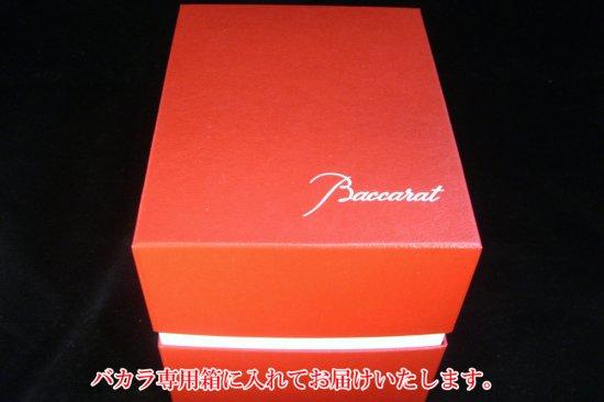 バカラ名入れ彫刻 カプリ オールドファッション107-2938
