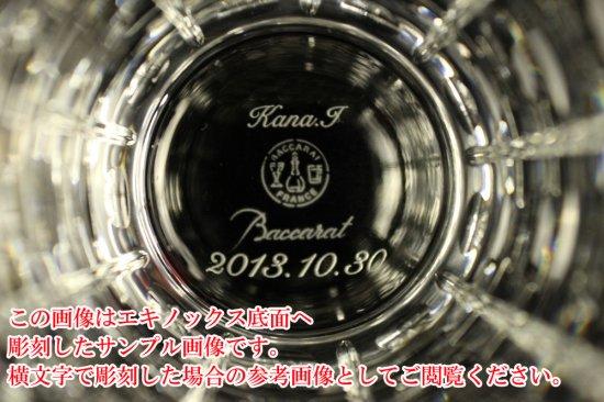 バカラ名入れ彫刻 カプリ オールドファッション107-29311