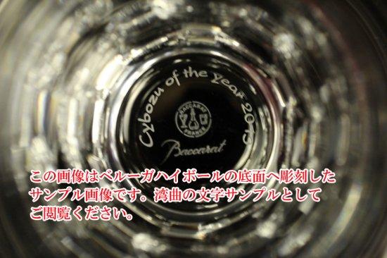 バカラ名入れ彫刻 カプリ ショットグラス2956