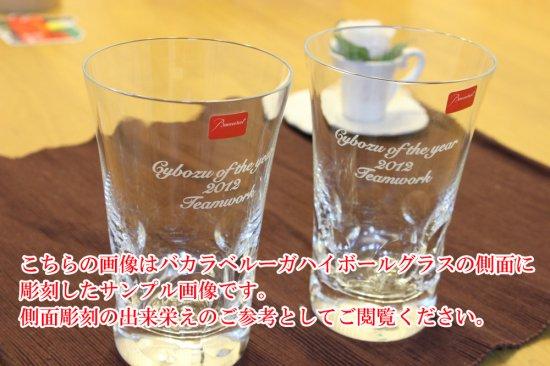 バカラ名入れ彫刻 カプリ ショットグラス2957