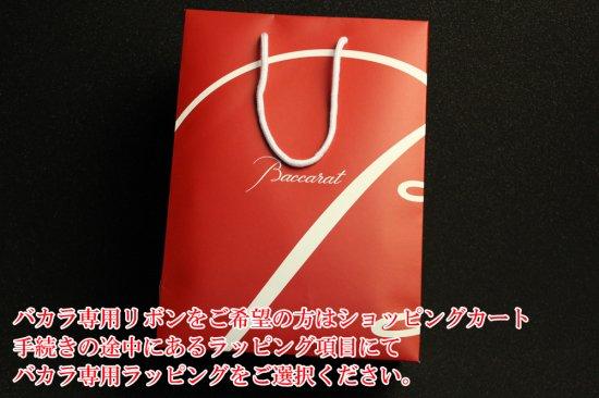 バカラ名入れ彫刻 ハーモニー オールドファッション29310