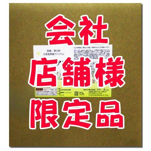 漂白除菌剤 次亜塩素12% ブリージア12 20kg入 コック付 ピューラックス同一