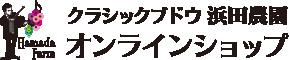ブドウ・マンゴーの通販【クラシックブドウ浜田農園】