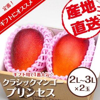 【定番】クラシックマンゴー プリンセス  2L〜3L×2玉
