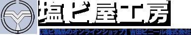 【塩ビ製品のオンラインショップ】塩ビ屋工房:吉田ビニール株式会社