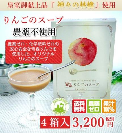 りんごのスープ 4箱入 皇室御献上品『神々の林檎』使用 数量限定販売ですのでなくなり次第終了です。お求めの方はお急ぎください!