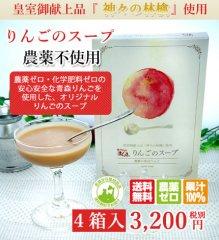 りんごのスープ 4箱入 皇室御献上品『神々の林檎』使用を産地直送で通信販売