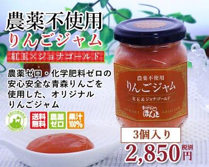 りんごジャム 3個入 [紅玉×ジョナゴールド] 農薬不使用 数量限定販売ですのでなくなり次第終了です。お求めの方はお急ぎください!