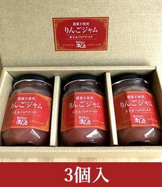 りんごジャム 3個入 [紅玉×ジョナゴールド] 農薬不使用