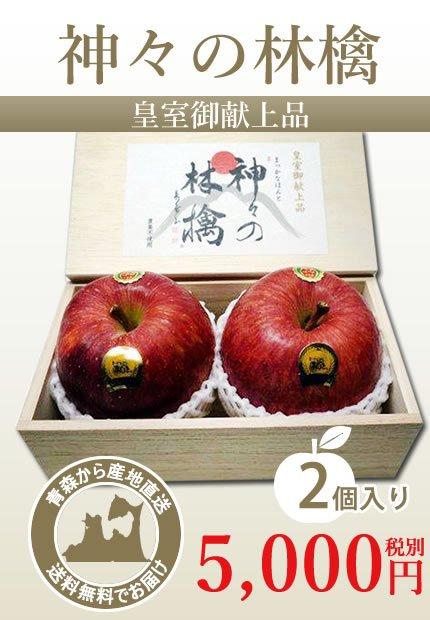 「神々の林檎」(皇室献上品) 農薬不使用林檎、最高級林檎、贅沢な逸品!【2個入り】12月1日からのご発送となります。 数量限定販売ですのでなくなり次第終了です。お求めの方はお急ぎください!