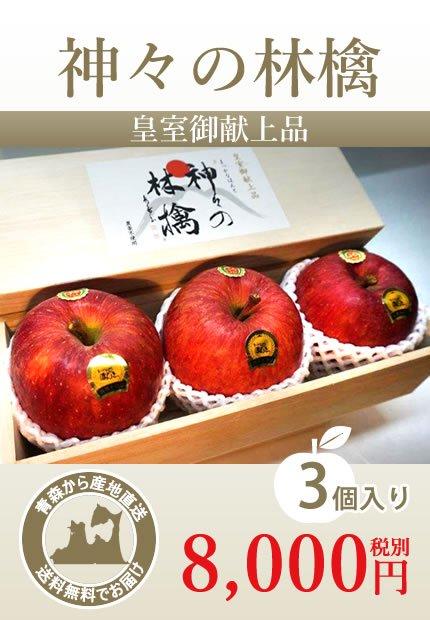 「神々の林檎」(皇室献上品) 農薬不使用林檎、最高級林檎、贅沢な逸品!【3個入り】12月1日からのご発送となります。 数量限定販売ですのでなくなり次第終了です。お求めの方はお急ぎください!