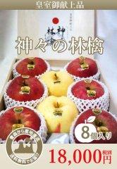 「神々の林檎」(皇室献上品) 農薬不使用林檎、最高級林檎、贅沢な逸品!【8個入り】12月1日からのご発送となります。を産地直送で通信販売