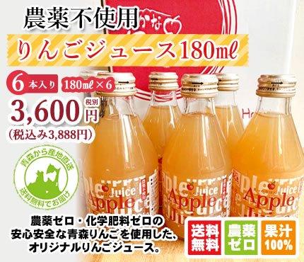農薬ゼロ・化学肥料ゼロの安心安全なオリジナル青森りんごジュース【180ml×6本入り】 数量限定販売ですのでなくなり次第終了です。お求めの方はお急ぎください!