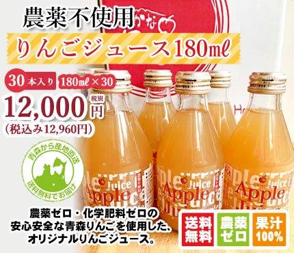 農薬ゼロ・化学肥料ゼロの安心安全なオリジナル青森りんごジュース【180ml×30本入り】 数量限定販売ですのでなくなり次第終了です。お求めの方はお急ぎください!