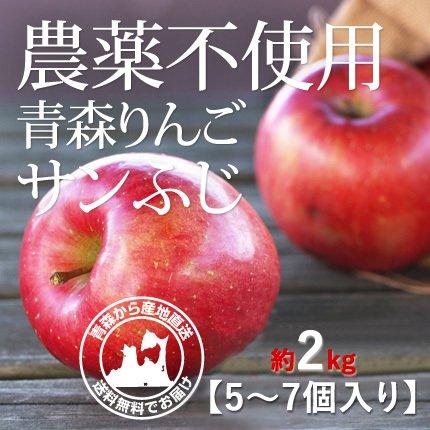 2021年産 青森県産 農薬不使用りんご「サンふじ」【約2kg 5〜7個入り】12月1日〜ご発送予定でございます。 数量限定販売ですのでなくなり次第終了です。お求めの方はお急ぎください!