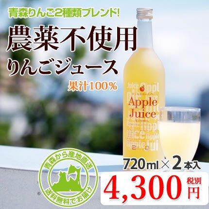 果汁100% 農薬不使用りんごジュース 青森県産「サンふじ」「サンジョナ」をブレンド【720ml×2本入り】 数量限定販売ですのでなくなり次第終了です。お求めの方はお急ぎください!