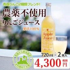 果汁100% 農薬不使用りんごジュース 青森県産「サンふじ」「サンジョナ」をブレンド【720ml×2本入り】