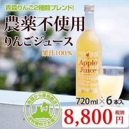 果汁100%農薬不使用りんごジュース 青森県産「サンふじ」と「サンジョナ」をブレンド【720ml×6本入り】 数量限定販売ですのでなくなり次第終了です。お求めの方はお急ぎください!
