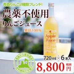 果汁100%農薬不使用りんごジュース 青森県産「サンふじ」と「サンジョナ」をブレンド【720ml×6本入り】を産地直送で通信販売