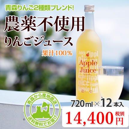 果汁100%農薬不使用りんごジュース 青森県産「サンふじ」と「サンジョナ」をブレンド【720ml×12本入り】 数量限定販売ですのでなくなり次第終了です。お求めの方はお急ぎください!