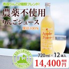 果汁100%農薬不使用りんごジュース 青森県産「サンふじ」と「サンジョナ」をブレンド【720ml×12本入り】を産地直送で通信販売