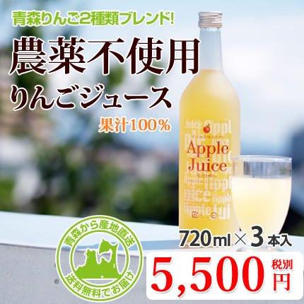 果汁100%農薬不使用りんごジュース 青森県産「サンふじ」と「サンジョナ」をブレンド【720ml×3本入り】 数量限定販売ですのでなくなり次第終了です。お求めの方はお急ぎください!
