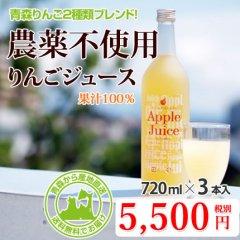 果汁100%農薬不使用りんごジュース 青森県産「サンふじ」と「サンジョナ」をブレンド【720ml×3本入り】を産地直送で通信販売
