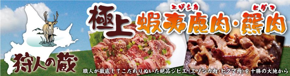 鹿肉・熊肉の【狩人の蔵】直販サイト−北海道十勝のエゾシカ肉・ヒグマ肉の絶品ジビエ・ジンギスカンの通信販売