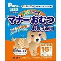 Pone 男の子のためのマナーおむつ おしっこ用 小型犬用 16枚<img class='new_mark_img2' src='https://img.shop-pro.jp/img/new/icons12.gif' style='border:none;display:inline;margin:0px;padding:0px;width:auto;' />