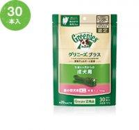 グリニーズ(Greenies) 正規品グリニーズプラス 超小型犬用(ティーニー)30本入