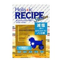 ホリスティックレセピー ドッグフード ソリューション チキン&サーモン 減塩 2.4kg