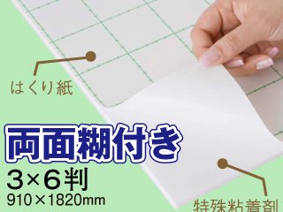 両面糊付きスチレンボード 3×6判(910×1820mm) 7mm厚 10枚セット