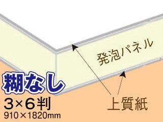 糊無しスチレンボード 3×6判(910×1820mm) 5mm厚 10枚セット