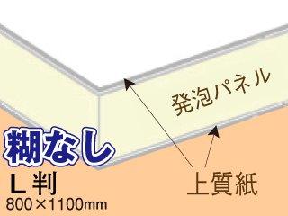 糊無しスチレンボード L判(800×1100mm) 5mm厚 10枚セット