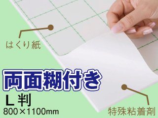 両面糊付きスチレンボード L判(800×1100mm) 5mm厚 10枚セット